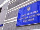 Минздрав объявил конкурс на руководящие должности в 6 своих директоратов